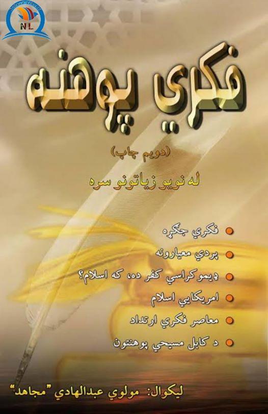 Fekree Pohana(2st edition)