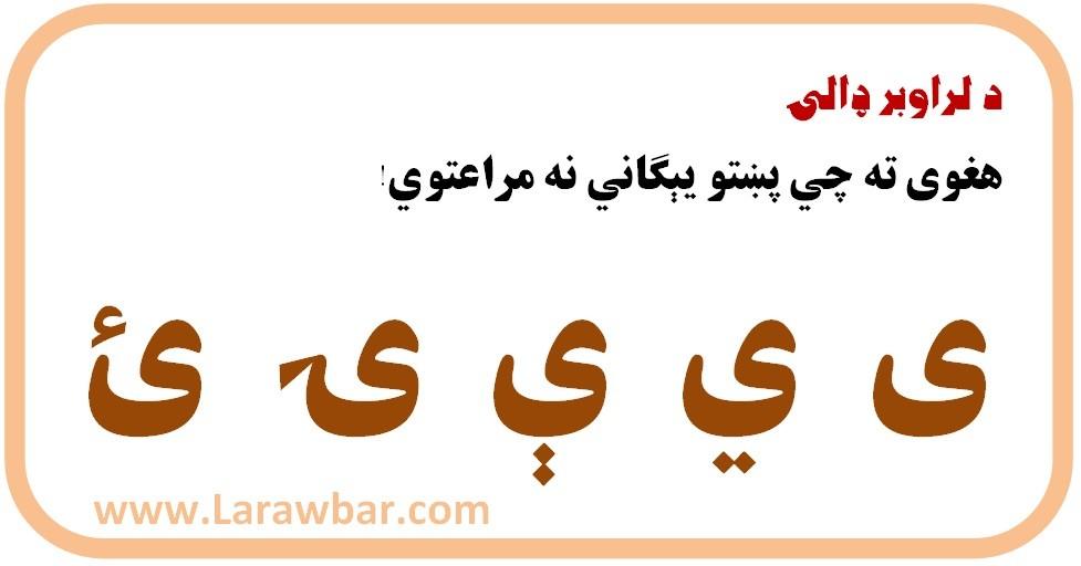 Pashto yeegane
