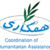 Coordination of Humanitarian Assistance
