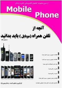 آنچه از تلفن همراه (موبایل) باید بدانید