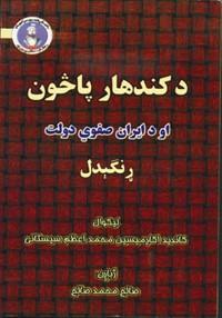 د کندهار پاڅون او د ايران صفوي دولت ړنګېدل