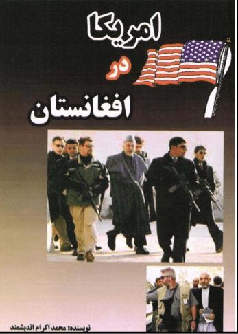 امریکا در افغانستان